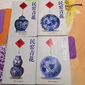 民窑青花(碗、盘、瓶、罐) 一版一印   4册合售