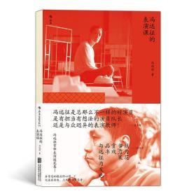 电影学院152:冯远征的表演课(蓝天野、濮存昕、吴刚寄语力荐)