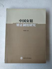 中国女犯矫正制度研究