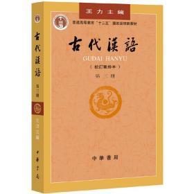 古代汉语(第三册)