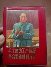 毛主席的无产阶级革命路线胜利万岁(有两张林彪像还有很多别的书上没有珍贵照片和资料  图片可能有缺)
