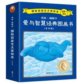 爱与智慧经典图画书(套装共10册国际安徒生大奖汤米·温格尔绘本)