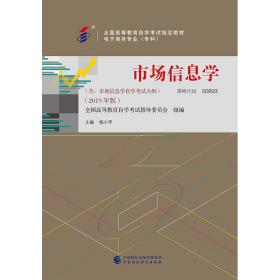 自考教材市场信息学(2019年版)(全新正版)