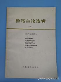 鲁迅言论选辑 (三)