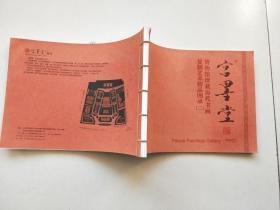 宫墨堂博物馆珍藏历代书画复制艺术精品图录 【二 】