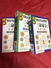 图解三命通会(一二三)全3册