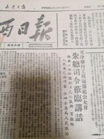民国38年六月山西日报 总第46期 太原铁路管理局成立 华北酒业专卖公司太原分公司成立,榆林问题和平解决经过
