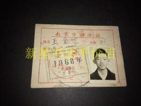 """老游泳证--------《1968年南京市游泳证》!(带照片,背面有""""毛主席诗词"""")"""
