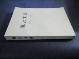 陳云文選 1949-1956年