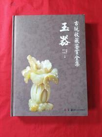 古玩收藏鉴赏全集:玉器(精装大16开,392页全铜版纸精印)