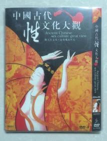 《中国古代性文化大观》科普科教纪录片(2D9+1D5)