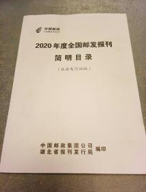2020年度全国邮发报刊简明目录