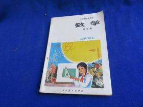 数学(第四、五册合售)六年制小学课本