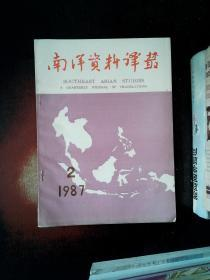 南洋资料译丛 1987.2