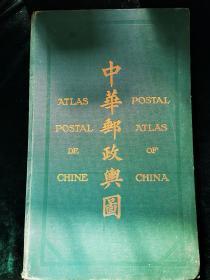 中華郵政輿圖 全一冊 1933年交通部郵政總局印行