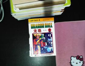 龙珠全集 珍藏本 卷22-27,32,38,41,43【10本合售】