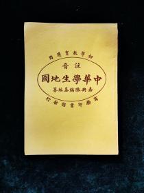 中华学生地图