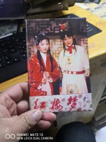 红楼梦电视剧人物明信片一套【10张全】 高于九品       库7A