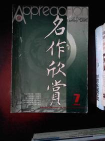 名作欣赏 2003.7