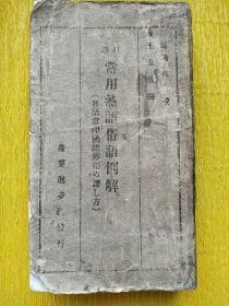 日语常用熟语俗语例解