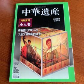 中华遗产2009年11月总第49期
