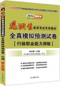 中公最新版2014选调生录用考试专用教材全真模拟预测试卷行政