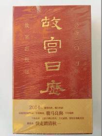 全新2014年《故宫日历》