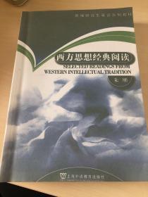 新编研究生英语系列教材:西方思想经典阅读