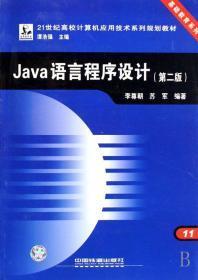Java语言程序设计第二版