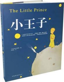 正版二手 小王子 [法]圣埃克苏佩里  中国华侨出版社 9787511305206