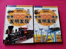 中国孩子最想知道的世界100伟大发明发现:少儿注音彩图版