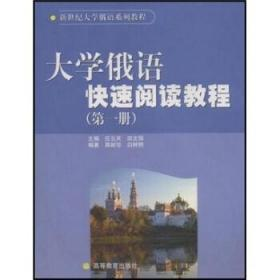 大学俄语快速阅读教程(第1册)