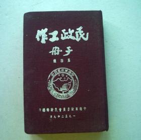 民政工作手册-第三辑(中南军政委员会民政部编印一九五二年)