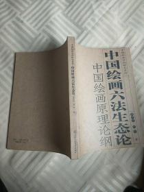 中国绘画六法生态论.