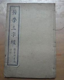 《 医学三字经 》民国石印本