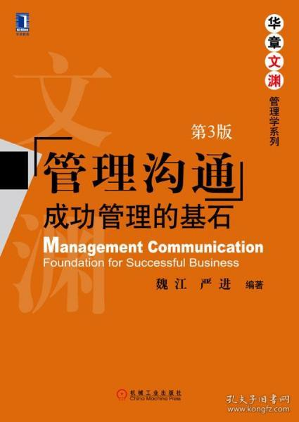 管理沟通:成功管理的基石