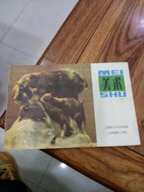 上海市小学试用课本(美术)六年级第二学期(品好)