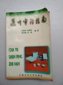 茶叶审评指南(品如图)