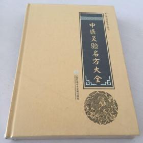 中华医学养生丛书:中医灵验名方大全