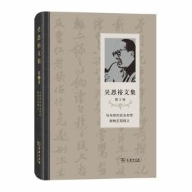 吴恩裕文集(第3卷):马克思的政治思想唯物史观精义
