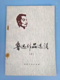 鲁迅作品选读 (2)