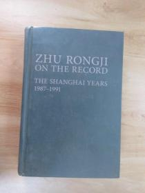 英文书; ZHU  RONGJI  ON  THE  RECORD  1987---1991  共640页  16开精装   详见图片