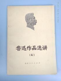 鲁迅作品选读(4)