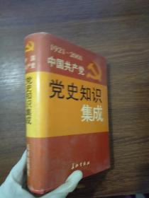 中国共产党党史知识集成