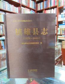 镇雄县志:1978-2015