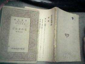 万有文库巜花卉盆栽法》民国20年初版