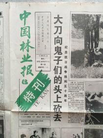 中国林业报  特刊大刀向鬼子们的头上砍去――纪念抗日战争胜利五十周年