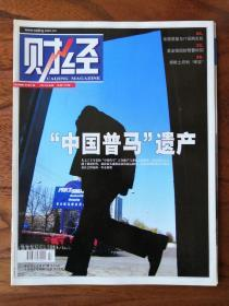 财经2005 7