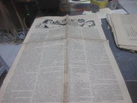 湖南文化报增刊1988年第5月5日、库2