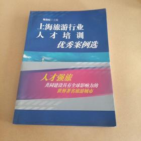 上海旅游行业人才培训优秀案例选